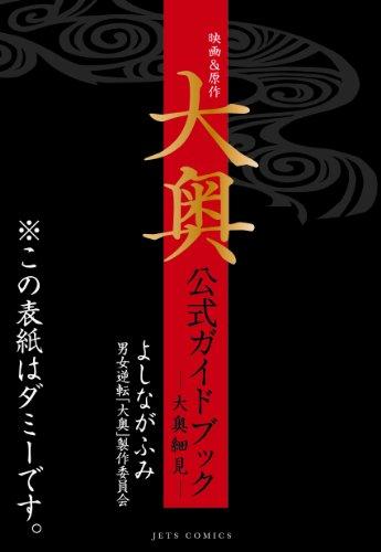 映画&原作「大奥」公式ガイドブック