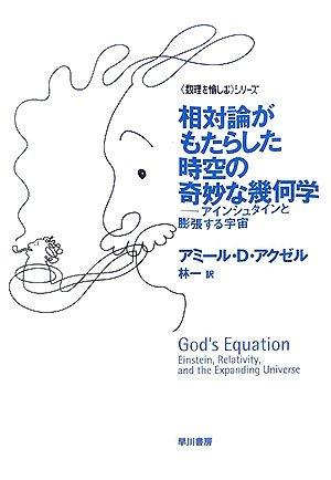 相対論がもたらした時空の奇妙な幾何学―アインシュタインと膨張する宇宙 (ハヤカワ文庫NF―数理を愉しむシリーズ)