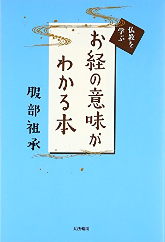 お経の意味がわかる本 (仏教を学ぶ)