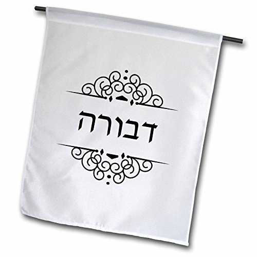 - 3dRose fl_165078_1 Deborah or Debra Name in Hebrew Writing Personalized Black and White Garden Flag, 12 by 18-Inch