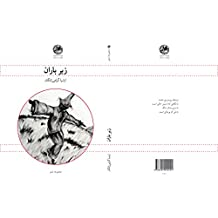 Zire Baran (Persian Edition): زیر باران (Arabic Edition)