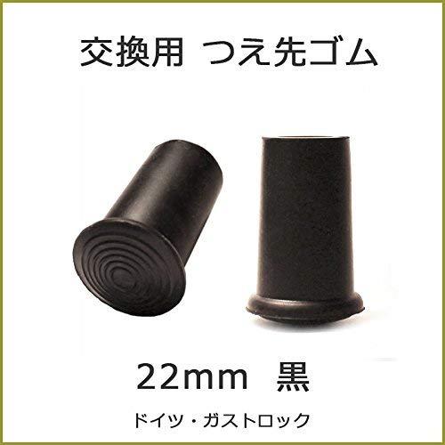 [보행보조재활지팡이] 【2 개 세트】 지팡이 스틱 먼저 고무 22mm 검은 지팡이 먼저 고무 독일 제 (14mm~22mm)