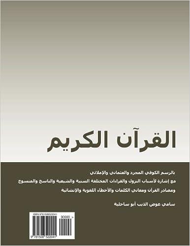 Koran In Arabic In Chronological Order Modern Koranic And Koufi