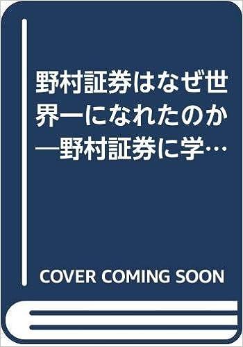 野村 證券 ホーム トレード アプリ