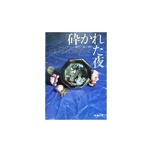 砕かれた夜 (新潮文庫)