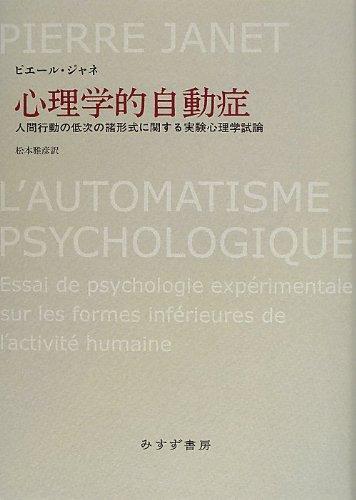 心理学的自動症―― 人間行動の低次の諸形式に関する実験心理学試論