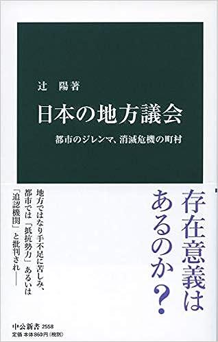 日本の地方議会-都市のジレンマ、消滅危機の町村 (中公新書)   辻 陽 ...