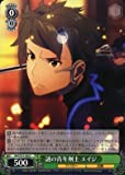 Weiss Schwarz/ Eiji, Mysterious Young Swordsman (C) / Sword Art Online Ordinal Scale (SAO-S51-036) / A Japanese Single individual Card
