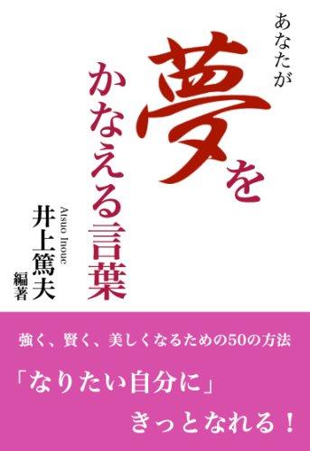 Dream come true (Japanese Edition)