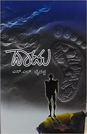 Daatu (Kannada) Hardcover – 1973. by S L Bhyarappa (Author). 5.0 out of 5  stars 3 customer reviews 0282f3b4b