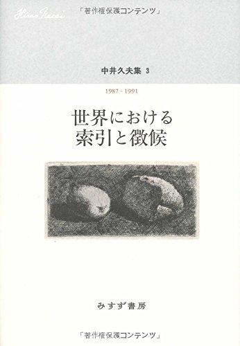 中井久夫集 3 『世界における索引と徴候――1987-1991』(全11巻・第3回)