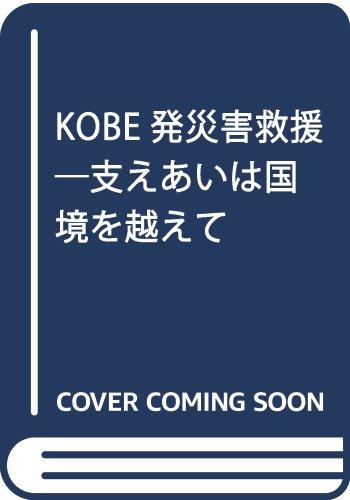 KOBE発災害救援―支えあいは国境を越えて
