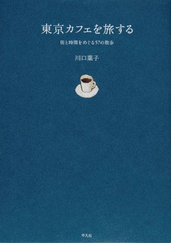 東京カフェを旅する