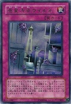 Yu Gi Oh / El Sexto / 3 Balas / CRMS-JP080 Virus de contaminaci_n planetaria R: Amazon.es: Juguetes y juegos