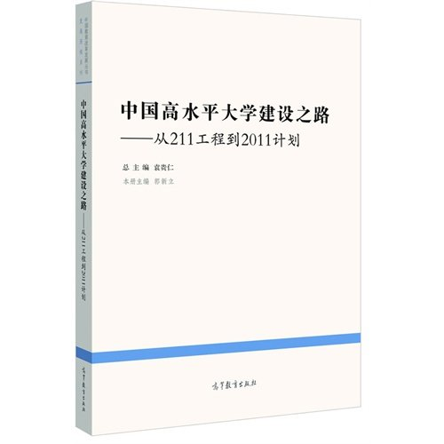 The chapter blazes a library too much epilogue commentary the school record (Chinese edidion) Pinyin: zhang tai yan cang shu ti ba pi zhu xiao - Ti Blaze