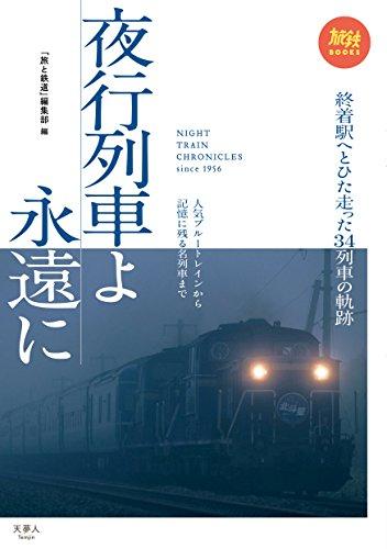 夜行列車よ永遠に 人気ブルートレインから記憶に残る名列車まで (旅鉄BOOKS)