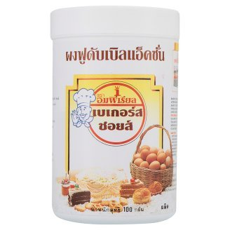 imperial-bakerschoice-double-action-baking-powder-100g-by-thaidd