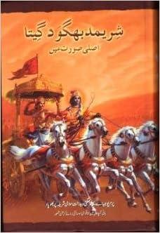 Bhagwat Geeta Book In Urdu Pdf