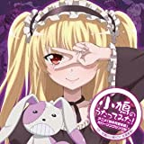 Kobato Hasegawa (CV: Kana Hanazawa) - Boku Wa Tomodachi Ga Sukunai (Anime) Hasegawa Kobato Character Song CD - Anime Kurogane No Necromancer Cover Song Single Kobato No Utattemita! [Japan CD] ZMCZ-8039