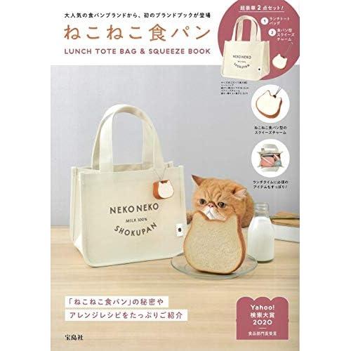 ねこねこ食パン LUNCH TOTE BAG & SQUEEZE BOOK 画像
