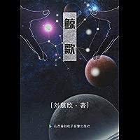 鲸歌 (Chinese Edition) book cover