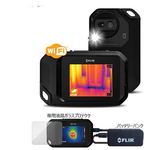 FLIR C3 Compact Thermal Imaging System Bundle with Rugged Waterproof Case and Micro Fiber Cleaning Cloth