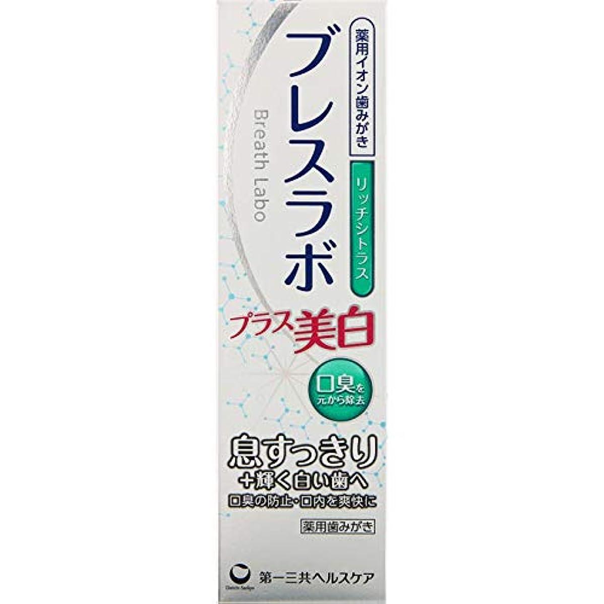 氷憤るエンディング【4個セット】ブレスラボ プラス美白 リッチシトラス 90g