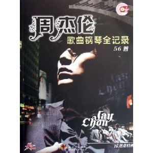 piano-music-record-of-zhou-jieluns-96-songs-with-book-cd-chinese-edition