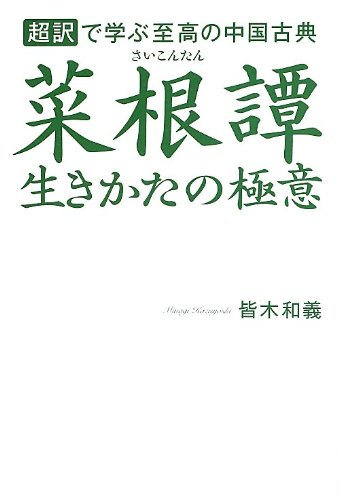 菜根譚 生きかたの極意 ---[超訳]で学ぶ至高の中国古典