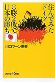 「住んでみたドイツ8勝2敗で日本の勝ち」川口 マーン 惠美
