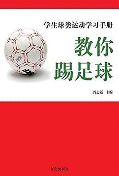 学生球类运动学习手册—教你踢足球 (Chinese Edition)