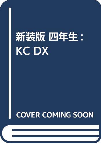 新装版 四年生: KC DX