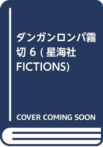 ダンガンロンパ霧切 6 (星海社FICTIONS)