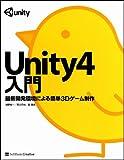 Unity4入門   最新開発環境による簡単3Dゲーム製作