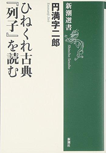 ひねくれ古典『列子』を読む (新潮選書)