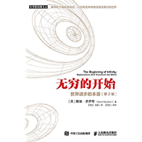 无穷的开始:世界进步的本源(第2版)