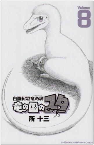 白亜紀恐竜奇譚竜の国のユタ 8 (少年チャンピオン・コミックス)