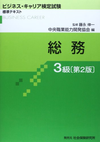 総務 3級 (ビジネス・キャリア検定試験標準テキスト)