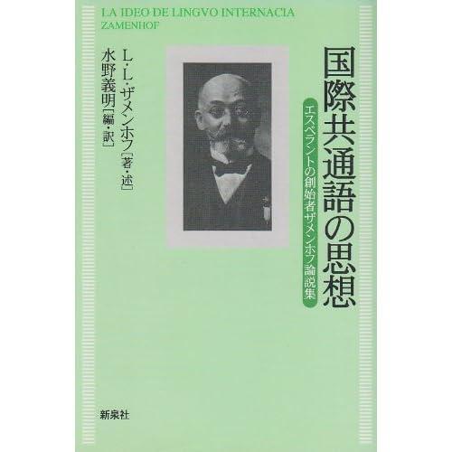 ザメンホフの偉大さ | エスペラントのこと