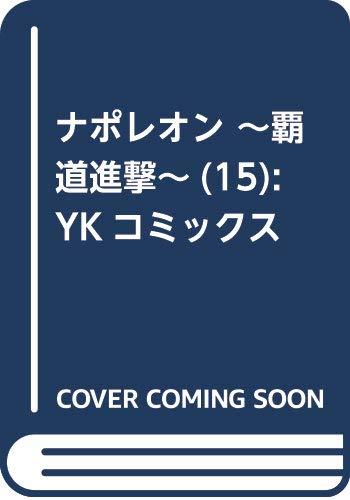 ナポレオン ~覇道進撃~(15): YKコミックス