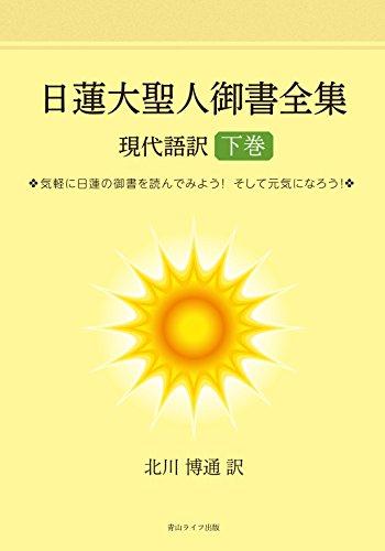 日蓮大聖人御書全集 下巻 現代語訳