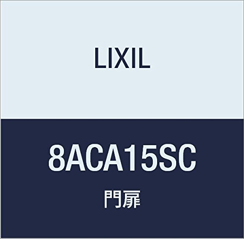 LIXIL(リクシル) TOEX エルネクス門扉M-YK型 SC 掛扉本体 W12H14 8ACA15SC B073RBZSF2