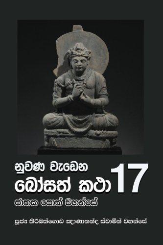 Read Online Nuwana Wedena Bosath Katha - 17 (Sinhalese Edition) PDF