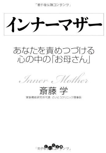 インナーマザー ~あなたを責めつづける心の中の「お母さん」~ (だいわ文庫)