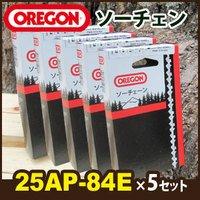 チェンソー用 替刃(25AP-84E)×5個セット オレゴン(OREGON)純正ソーチェン(チェーン刃)/チェーンソー用 B00G1FTD7Y