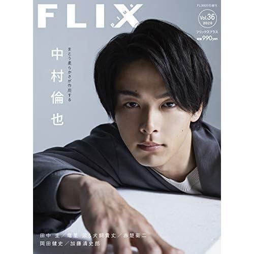 FLIX plus Vol.36 表紙画像