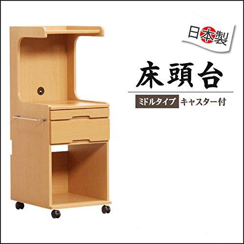 床頭台 ベッドサイド 収納庫 日本製 完成品 (ミドルタイプ 冷蔵庫タイプ) B079QK7G74