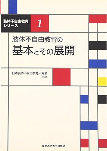 """Shitai fujiyuÌ"""" kyoÌ""""iku no kihon to sono tenkai. Nihon Shitai FujiyuÌ"""" KyoÌ""""iku KenkyuÌ""""kai."""