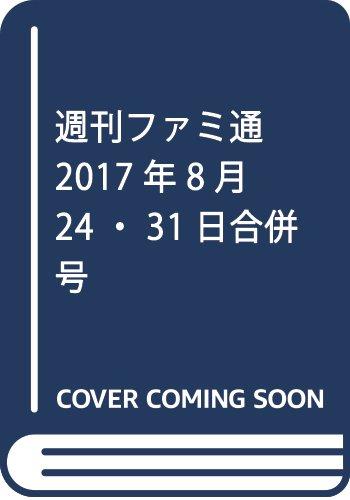 週刊ファミ通 2017年8月24・31日合併号