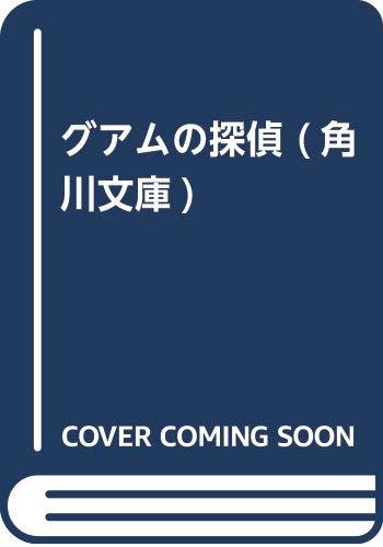 グアムの探偵 (角川文庫)